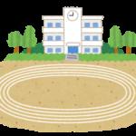 school_koutei